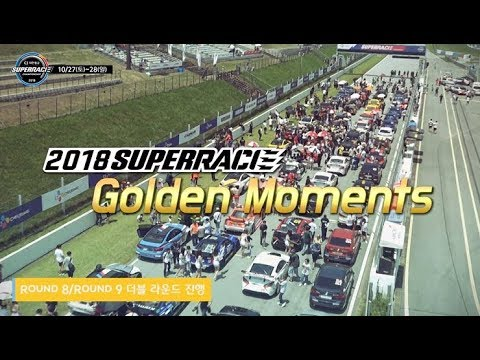 2018 SUPERRACE FINAL ROUND Golden Moments