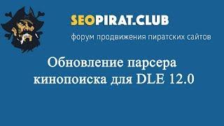 Parser Kino Poisk for DLE v6.1 Обновление DLE 12
