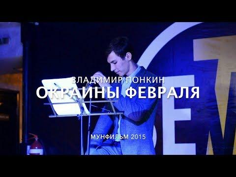 ВЛАДИМИР ПОНКИН • Окраины февраля