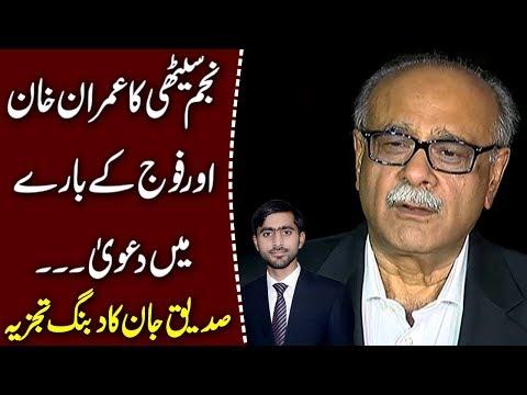 صدیق جان کا نجم سیٹھی کو شاندار جواب