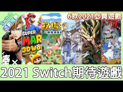 赤狐推薦6款前半年登場的Switch遊戲
