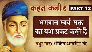 भगवान स्वयं भक्त का यश प्रकट करते हैं | Kahat Kabir | Part 12 | Shree Hita Ambrish Ji | Lu