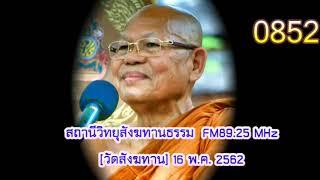16 พ.ค.62 เสียงธรรมหลวงพ่อสนอง กตปุญโญ วัดสังฆทาน FM89.25MHz