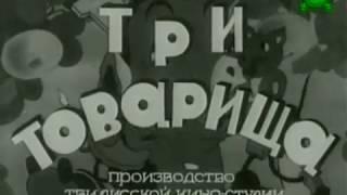 Мультфильм три товарища 1943 (Три товарища мультфильм смотреть онлайн) 3 товарища мультик