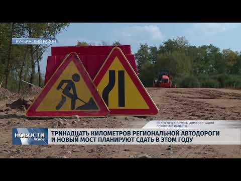 Новости Псков 05.09.2018 # В Куньинском районе построили новый ФАП и ремонтируют 13 км автодороги