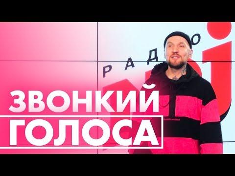 Звонкий - Голоса ( Live @ Радио ENERGY)