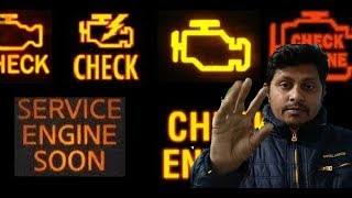 Malfunction Indicator Lamp | Check Engine Light |Sevice Engine Soon