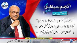 Multiple Crises Facing Pakistan | Najam Sethi Show | 29 Sep 2021 | 24 News HD