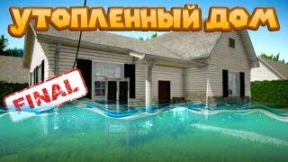 ФИНАЛ СИМУЛЯТОРА ЧИНИЛЫ House Flipper