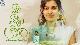 Maa Naana Kosaam – New Telugu Short Film