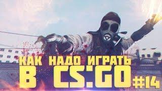 Как надо играть в CS GO #14 | Counter - Strike : Global Offensive (Russian CS GO, Новый год)