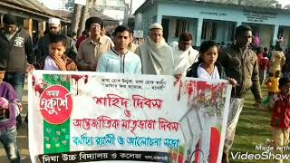 preview picture of video 'International Mother Language Day 2019 observed at Digha, Bagha, Rajshahi'