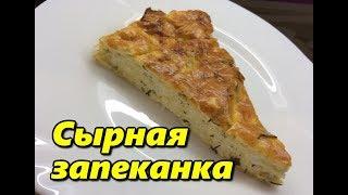Сырная запеканка с творогом и зеленью. Рецепт просто супер!!!