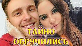 Дарья Клюкина тайно обручилась с Егором Кридом. Предположение