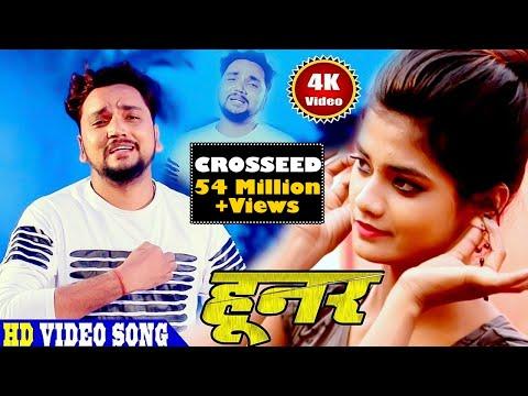 2019 का सबसे दर्दभरा गीत- 4K वीडियो Gunjan Singh - Hooner - हूनर  Bhojpuri Sad Song || Pragati Films