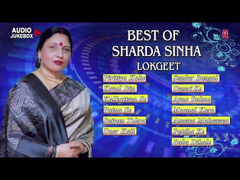 Download Official : Sharda Sinha - Best Lokgeet Collection | Audio Songs Jukebox | HD Mp4 3GP Video and MP3