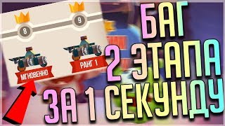 2 ЭТАПА ЧЕМПИОНАТА ЗА 1 СЕКУНДУ! ТОПОВЫЙ СЕКРЕТ ИЛИ БАГ! - CATS: Crash Arena Turbo Stars