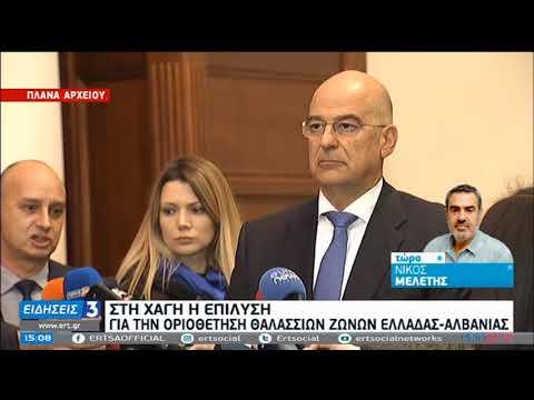 Στη Χάγη προσφεύγουν Ελλάδα – Αλβανία για την ΑΟΖ   20/10/2020   ΕΡΤ