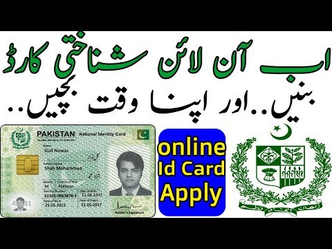 Photo/Picture and form uploading on NADRA website for NICOP
