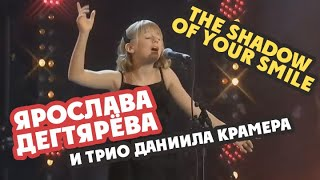 Ярослава Дегтярёва и Трио Даниила Крамера – The Shadow Of Your Smile (Koktebel Jazz Party 2019)