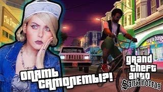 GTA: SAN ANDREAS - ЛЕТНАЯ ШКОЛА?!
