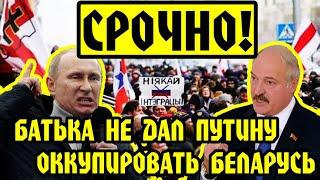Срочно!!! Лукашенко ОТКАЗАЛ Путину в ОККУПАЦИИ Беларуси! МОЩНЕЙШИЕ Митинги против интеграции Россией