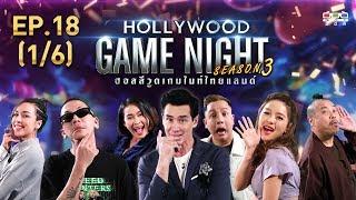 HOLLYWOOD GAME NIGHT THAILAND S.3 | EP.18 ซาร่า,แจ๊ส,หนูเล็ก VS ป๋อง,แอร์,จั๊กกะบุ๋ม[1/6] | 15.09.62