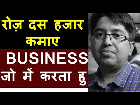 रोज दस हजार कमाए, BUSINESS IDEAS, online business, earn money online, online earning, earn money