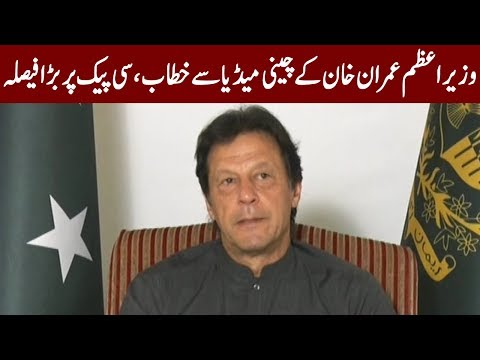 PM Imran Khan Interview with Chinese Media | 1 November 2018 | Express News