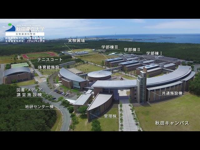 秋田県立大学 生物資源科学部(秋田キャンパス/大潟キャンパス)