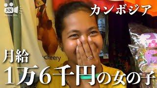 カンボジアNo.30月給1万6千円の女の子シェムリアップ