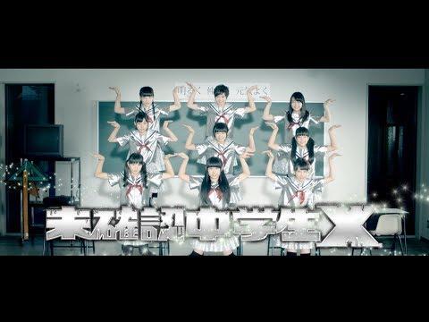 『未確認中学生X』 フルPV (私立恵比寿中学 #Ebichu )