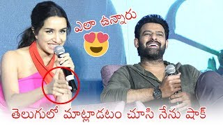 Shraddha Kapoor And Prabhas HILARIOUS Moment At Saaho Trailer Launch   Sujeeth   Daily Culture