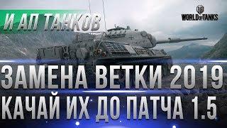 ЗАМЕНА ВЕТКИ В 2019 ГОДУ - УСПЕЙ ИХ ПРОКАЧАТЬ ДО ПАТЧА 1.5! ЗАМЕНА и АП СЛАБЫХ ТАНКОВ world of tanks