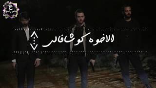 اغنية الاخوة من مسلسل الحفرة الجزء الثاني الحلقة الثانية 35 - Çukur - Hele gardaş#