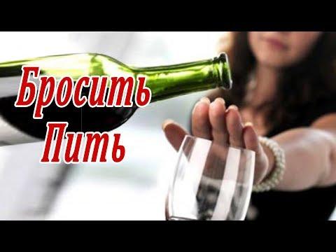 Как отказаться от спиртного навсегда заговоры