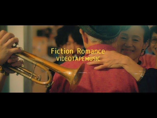 VIDEOTAPEMUSIC、新ALより本人監督の「Fiction Romance」MV公開