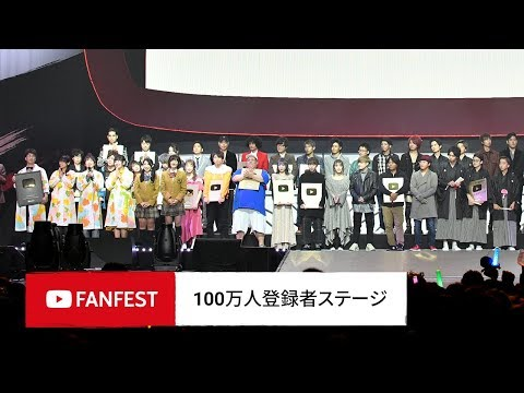 Download 100万人登録者ステージ @ YouTube FanFest JAPAN 2018 HD Mp4 3GP Video and MP3