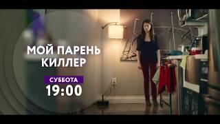 """""""Мой парень - киллер"""" на ТНТ4!"""
