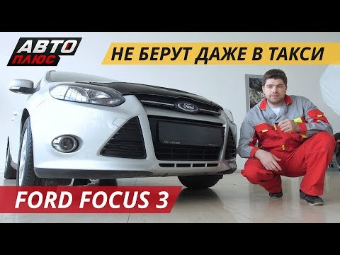 Фото к видео: Не эталон надежности. Ford Focus 3 | Подержанные автомобили