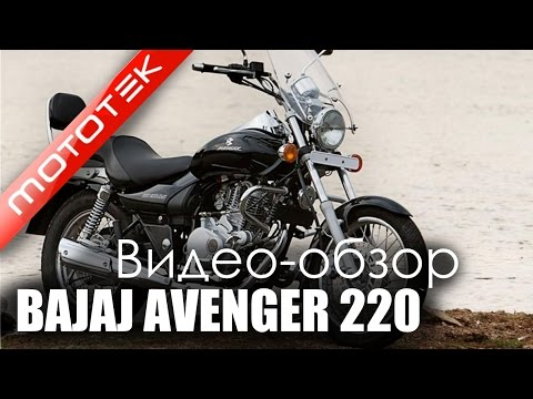 Продажа Bajaj Avenger 220