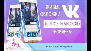 Живая обложка Вконтакте / Новости Вонтакте 2019 / Видео обложка для группы в ВК