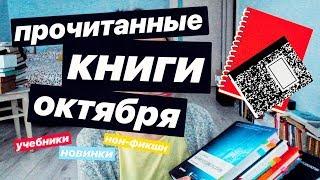Учебники в МГУ, секты, Сабрина и прочитанное октября | Улилай