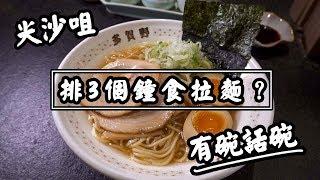 【有碗話碗】米芝蓮過江龍!Tabelog3.99分!沾麵$168、拉麵$128。K11多賀野 | 香港必吃美食