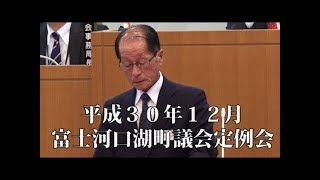 平成30年12月 富士河口湖町議会定例会 Go!Go!NBC!