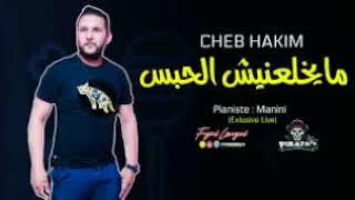 Cheb Hakim 2020 live Khatina Bouchia avec manini