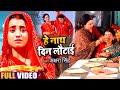 Akshara Singh का ये दर्द भरा विडियो देखकर आप 100% रो देंगे | हे नाथ दिन लौटाई | Teej Special Song