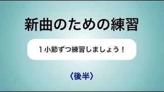 彩城先生の新曲レッスン〜1小節ずつ5-5後半〜のサムネイル画像
