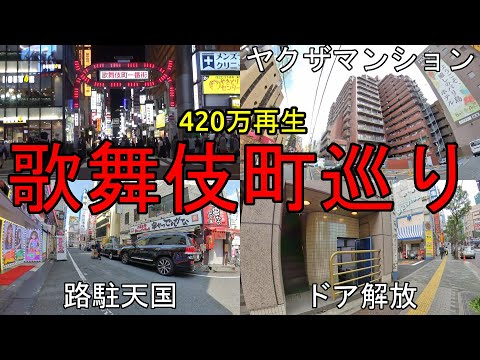 新宿歌舞伎町の暴力団事務所巡り。
