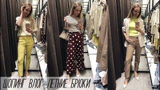 Модные женские брюки – лето 2020